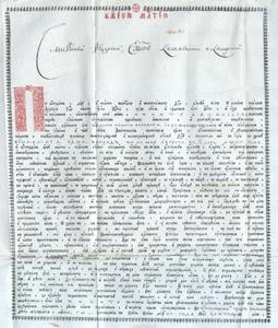 Ставленая грамота деда Филарета, 1773 г.